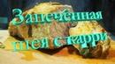Мясо запечённое в духовке Быстрый рецепт