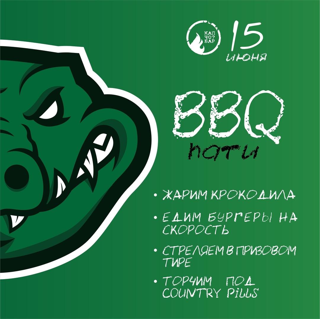 Афиша Екатеринбург BBQ Пати: Жарим крокодила