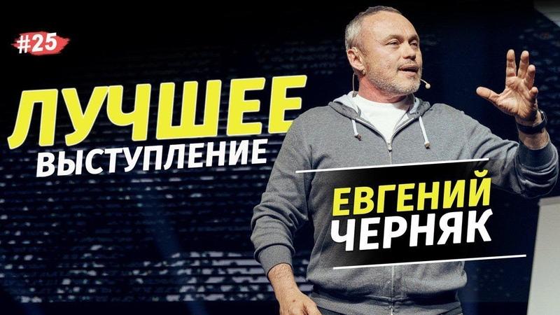 Евгений Черняк - Сколько стоит успех BIG MONEY Бизнес пробуждение 2019