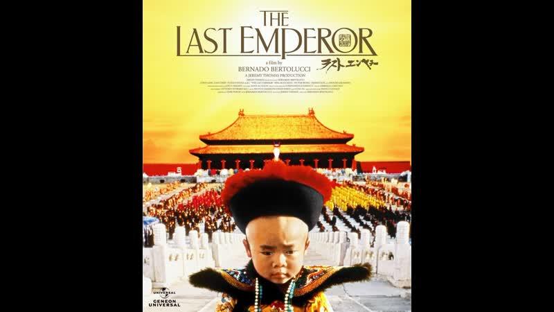_ The Last Emperor. 11987. 720p.__ Перевод Cinema Prestige.
