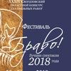 """Фестиваль """"БРАВО!""""-2018"""