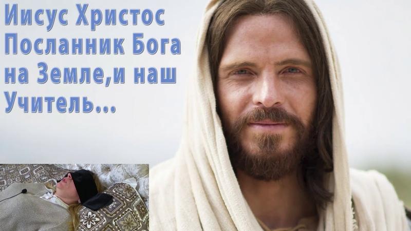 Иисус Христос. Общение второе. Ответы на вопросы