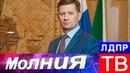 Губернатор Фургал система меняется в Хабаровском крае! Кормушка закончилась!