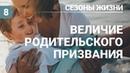 Субботняя школа урок №8 Величие родительского призвания