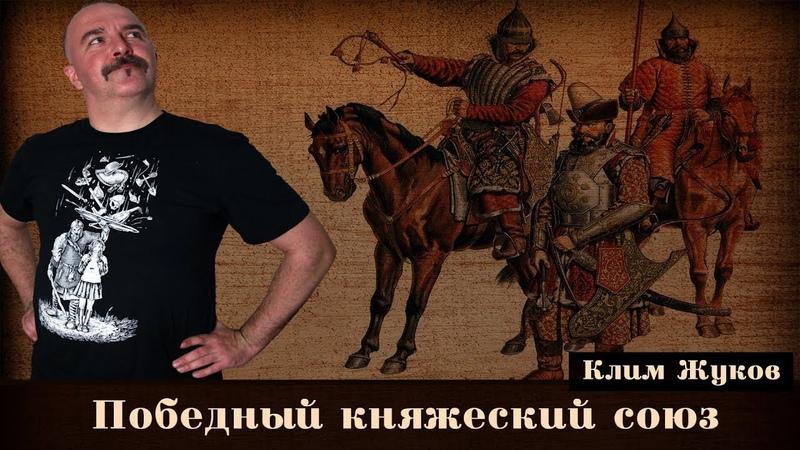 Клим Жуков. Победный княжеский союз.