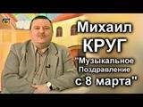 Михаил Круг - Поздравление с 8 марта