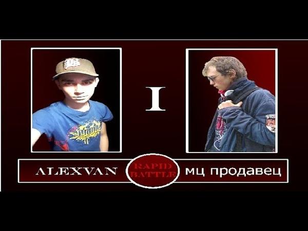 ALEXVAN vs мц продавец RAPID BATTLE STEP I