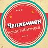 Челябинск новости бизнеса