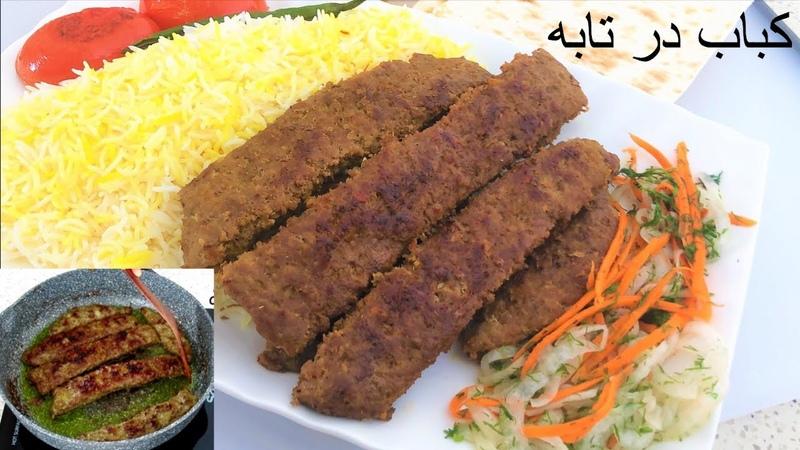 Персидский Коубидех кабаб кебаб и шафрановый райс рис Persian Koobideh Kabab Saffron Rice کباب کوبیده ایرانی در تاب