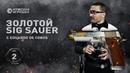 Эксклюзивный золотой пистолет Sig Sauer XFive P226 с Eduardo De Cobos: одним из лучших стрелков мира