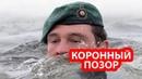 Эстонские ополченцы сбросили в море элитных морпехов Британии Новость