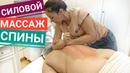 МАССАЖ СПИНЫ женщине | Back massage for woman