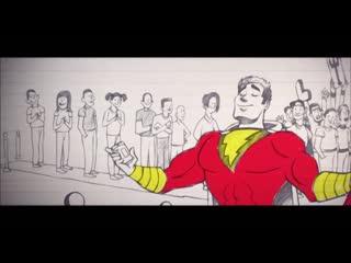 Шазам! (Shazam!) Титры