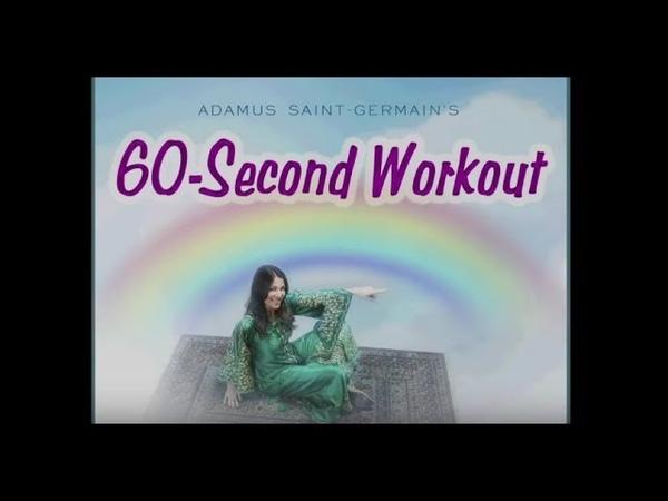 60-секундная Тренировка с Адамусом Сен-Жерменом, шоуд 9, 07.05.2016
