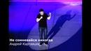 Андрей Картавцев - Не сомневайся никогда (Official video) 2019