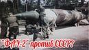 Почему немцы не применяли ракету ФАУ-2 против СССР? реактивные ракеты вермахта , военные истории