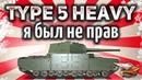 Type 5 Heavy - Что он представляет собой СЕГОДНЯ - Жизнь после нерфа - Аналитика swot-vod