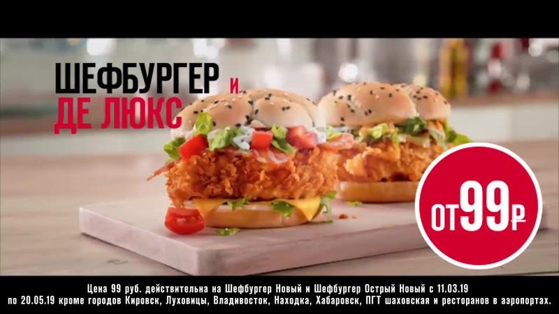Шефбургер и Шевбургер Делюкс в KFS!