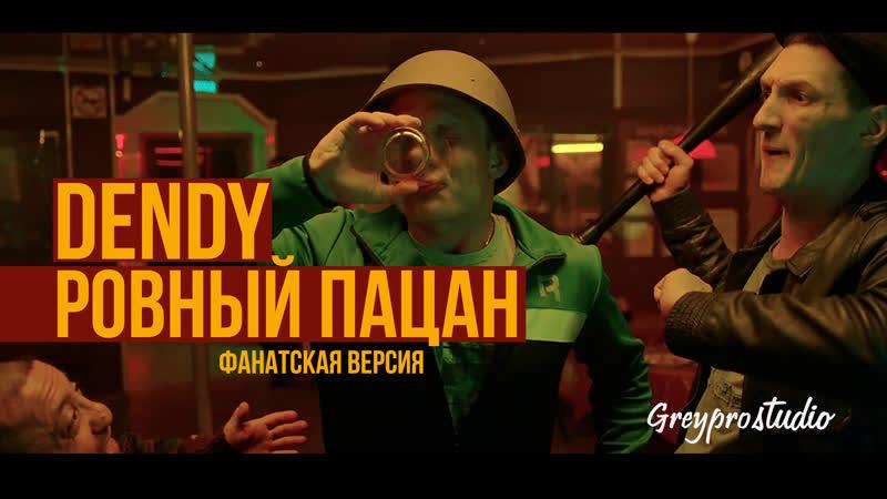 DENDY - РОВНЫЙ ПАЦАН (фанатская версия)