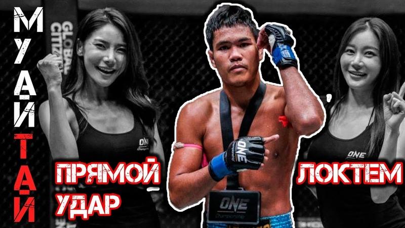 Тайский бокс прямой удар локтем Часть 1