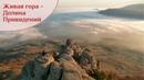 🌍 Демерджи | Долина приведений | Первый день лета! Крым 🌍