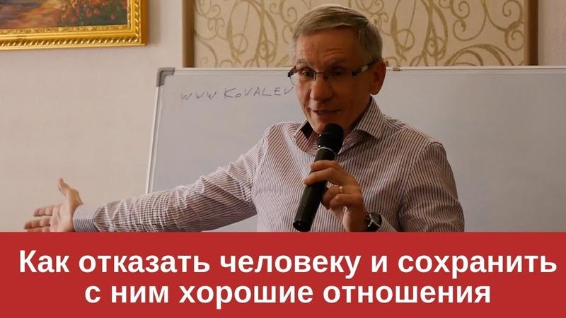 Валентин Ковалев. Как отказать человеку и сохранить с ним хорошие отношения