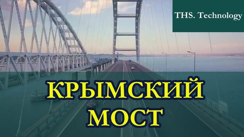 Крымский мост Ж Д подходы соединили берега 25 03 2019 г Новое видео Крым Керченский мост