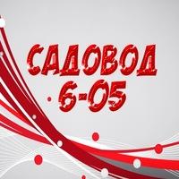 Москва (САДОВОД 6-05)