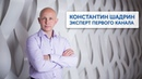 Константин Шадрин - первый канал