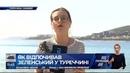 Зеленський у Туреччині: вілла за 40 000 євро на тиждень