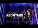 Юбилейный концерт Валерия Леонтьева Я вернусь (10.03.2019)