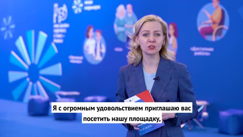 Спикер III Форума социальных инноваций регионов Ирина Швец