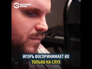 Игорь – слепой геймер и стример [NR]