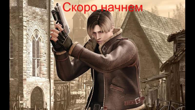 Resident Evil 4 Кампания Ады