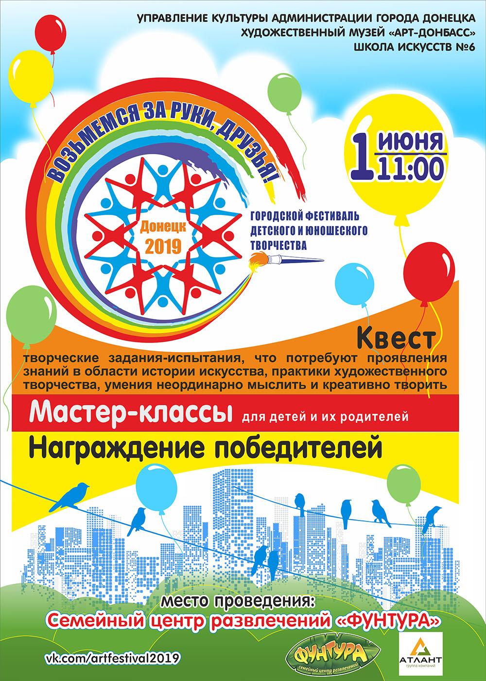 Городской фестиваль детского и юношеского творчества «Возьмемся за руки, друзья!» продолжается