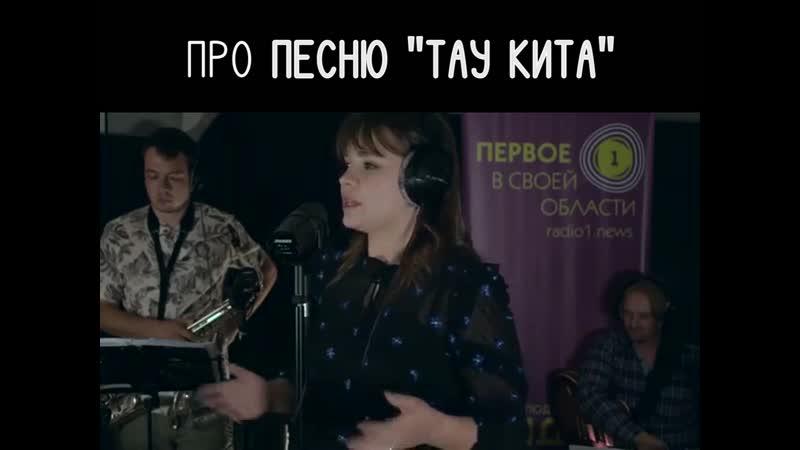 Лаванда Джаз - Про песню тау кита