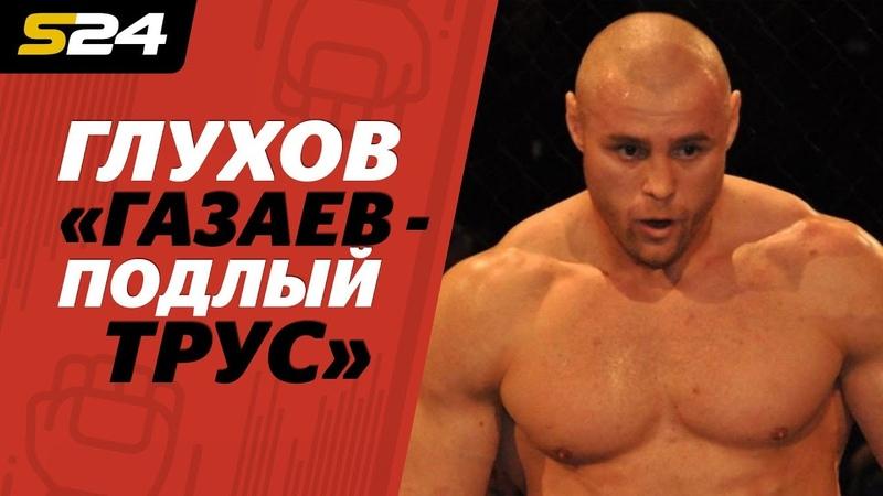 Кавказцы говорят что правильно сделал Секта реванш с Емельяненко Газаев и 69 минутный бой