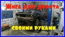 Строим жигу для зимнего дрифта, Красноярский конфиг своими руками, ваз 2106 1979 год