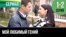 ▶️ Мой любимый гений 1 серия, 2 серия   Сериал / 2012 / Мелодрама