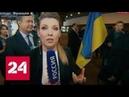 Украинский депутат толкнул и оскорбил Ольгу Скабееву - Россия 24