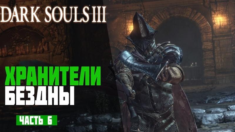 Dark Souls 3 ► 6 - БОСС Хранители Бездны ▌