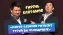 Сирень Байрамов Данир Сабиров торкеме турында чынбарлык 😂