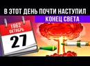 IKnow Channel В этот день ПОЧТИ наступил КОНЕЦ СВЕТА