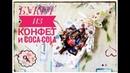 Букет из конфет и Coca-Cola
