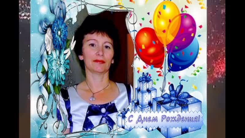 С Днем Рождения , Лора