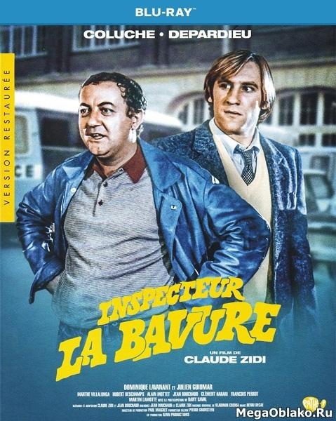 Инспектор-разиня / Inspector Blunder / Inspecteur la Bavure (1980/BDRip/HDRip)