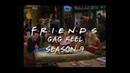 Friends Неудачные дубли культового сериала Друзья впервые в одном ролике и на русском языке