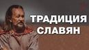 Почему важно знать свою традицию Самопознание через культуру предков Язычество славян В Сундаков