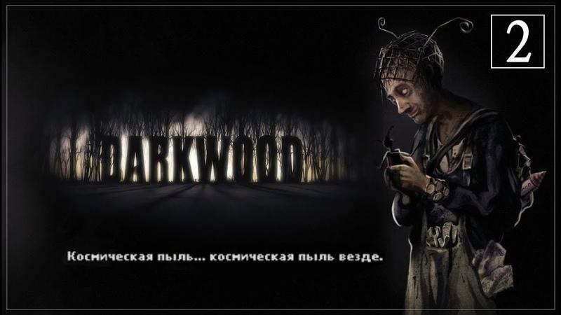 DARKWOOD 2 - Новый дом, знакомство с Пётреком. Страшна.