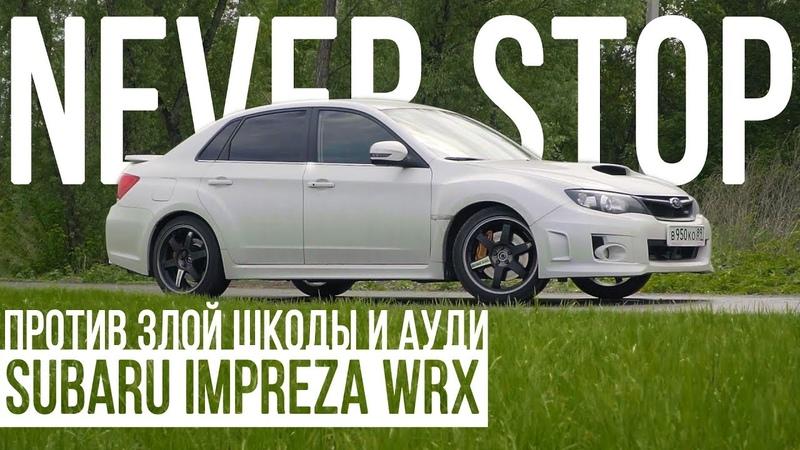 SUBARU Impreza WRX 300лс ПРИЕХАЛА РВАТЬ AUDI